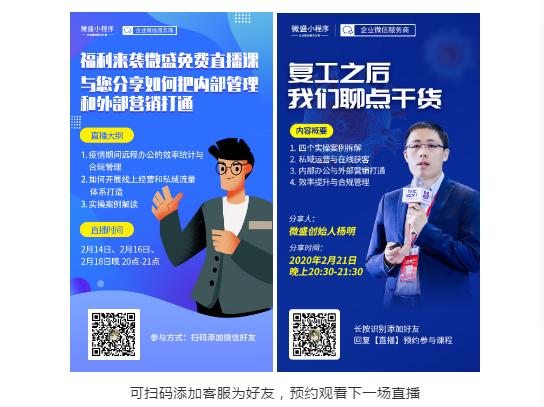 """江苏微盛""""网络向善"""",助力企业抗疫"""